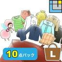 クリーニング 詰め放題 送料無料(本州) 10点詰め放題 10点 宅配クリーニング 宅配 入れ放題 詰め込み セーター スーツ…