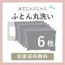 【せんたく日和の布団 クリーニング】【6枚】≪送料無料≫