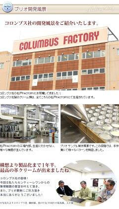 COLUMBUS(コロンブス)Brilloブリオ(皮革用ツヤ出しワックスレザーコンディショニングクリーム)(クロス付き)