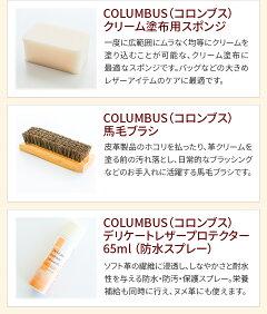 COLUMBUS(コロンブス)_レザーケアセット_CL-CARESET3
