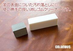 COLUMBUS(コロンブス)バッグ・財布用クリーナー(消しゴムタイプ)
