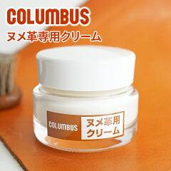 COLUMBUS(コロンブス)_ヌメ革専用クリーム