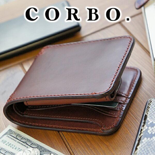 【選べる実用的ノベルティ付】 CORBO. コルボ-Libro- リーブロシリーズ小銭入れ付き二つ折り財布 8LF-9421メンズ 財布 日本製 ギフト プレゼント