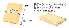 ALBERO(アルベロ)NATUREブックカバー5331(単行本サイズ)さりげなく、読書スタイルがランクアップ!上質ヌメ革素材のブックカバー♪