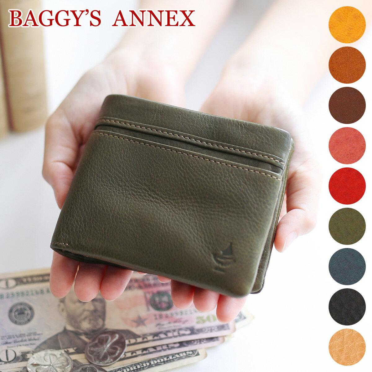 【選べるかわいいノベルティ付】 BAGGY'S ANNEX バギーズアネックス 財布 ミネルバミネルバボックス 小銭入れ付き二つ折り財布 LZYS-8001レディース 財布 二つ折り BAGGY PORT バギーポート ギフト かわいい おしゃれ プレゼント