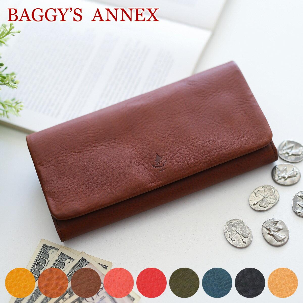 【選べるかわいいノベルティ付】 BAGGY'S ANNEX バギーズアネックス 長財布 ミネルバミネルバボックス 小銭入れ付き長財布 LZYS-8004レディース 財布 BAGGY PORT バギーポート ギフト プレゼント
