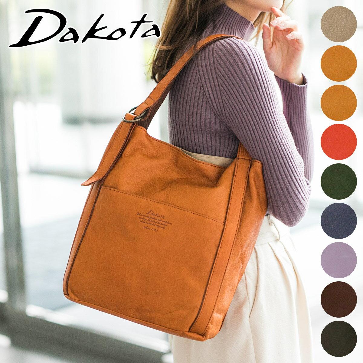 【選べる可愛い実用的プレゼント付】 Dakota ダコタ バッグラポール トートバッグ(大) 1033480(革のお手入れ方法本付)レディース バッグ トートバッグ カジュアルトート ポイント10倍 母の日 ギフト 可愛い プレゼント
