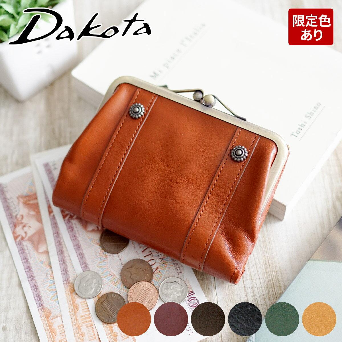 【選べるかわいいノベルティ付】 Dakota ダコタ 財布リードクラシック 二つ折り がま口財布 0030020 (0036200) (0030000)(革のお手入れ方法本付)レディース財布 本革 32000 がま口 二つ折り財布(小銭入れあり) ギフト おしゃれ プレゼント