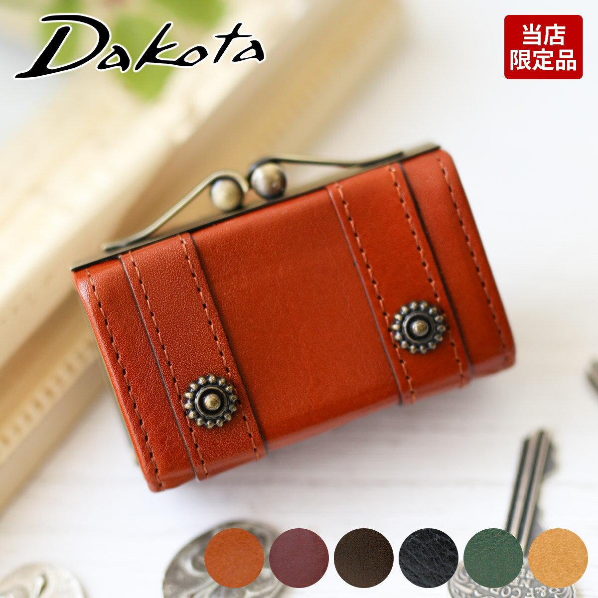 【選べるかわいいノベルティ付】 Dakota ダコタ 財布リードクラシック がま口コインケース 0030027 (0031003) (0032004)レディース 財布 本革 財布 がま口 ギフト かわいい おしゃれ プレゼント