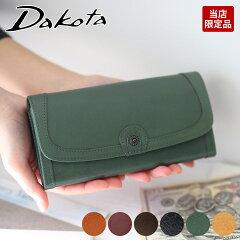 Dakota(ダコタ)_リードクラシック_小銭入れ付き長財布_0036213(0030013)