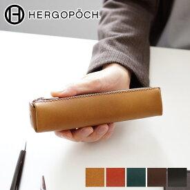 【実用的Wプレゼント付】 HERGOPOCH エルゴポック06 Series 06シリーズ ワキシングレザーペンケース 06W-PENメンズ ペンケース 革 日本製 ギフト プレゼントギフト ブランド