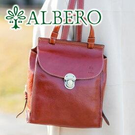 【選べるかわいいノベルティ付】 ALBERO アルベロ バッグBERRETTA(ベレッタ) 2WAY リュック 1866レディース バッグ リュックサック 大容量 大人 日本製 ギフト かわいい おしゃれ プレゼント ブランド