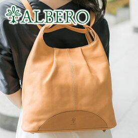 【選べるかわいいノベルティ付】 ALBERO アルベロ NATURALE(ナチュラーレ) 2WAYリュック 2011レディース バッグ 2WAY リュックサック 大容量 ヌメ革 ヌメ皮 日本製 ギフト かわいい おしゃれ プレゼント ブランド