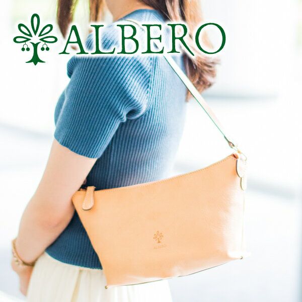 【選べるかわいいノベルティ付】 ALBERO アルベロ NATURALE(ナチュラーレ)2WAYショルダーバッグ 2015レディース バッグ 2WAY ショルダーバッグ ヌメ革 ヌメ皮 日本製 ギフト かわいい おしゃれ プレゼント