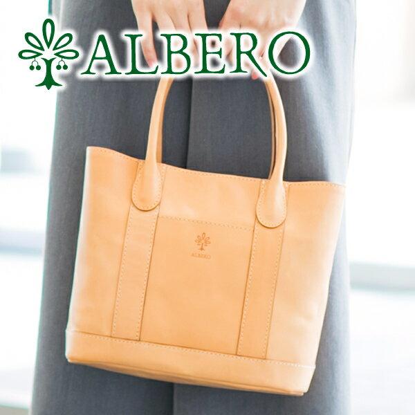 【選べる可愛い実用的プレゼント付】 ALBERO アルベロ NATURALE(ナチュラーレ)トートバッグ(小) 2031(革のお手入れ方法本付)レディース バッグ カジュアルトート ヌメ革 ヌメ皮 ポイント10倍 ギフト 可愛い プレゼント