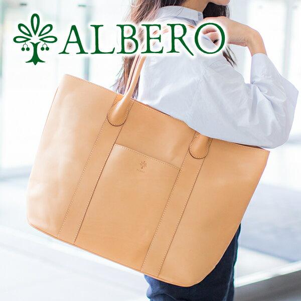 【選べるかわいいノベルティ付】 ALBERO アルベロ NATURALE(ナチュラーレ) トートバッグ 2047レディース バッグ カジュアルトート ヌメ革 ヌメ皮 日本製 ギフト かわいい おしゃれ プレゼント