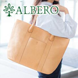 【選べるかわいいノベルティ付】 ALBERO アルベロ NATURALE(ナチュラーレ) トートバッグ 2047レディース バッグ カジュアルトート ヌメ革 ヌメ皮 日本製 ギフト かわいい おしゃれ プレゼント ブランド