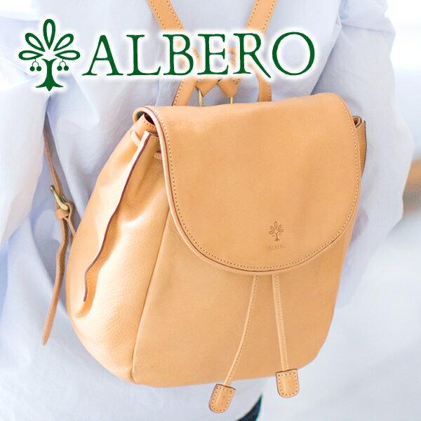 【選べるかわいいノベルティ付】 ALBERO アルベロ バッグNATURALE(ナチュラーレ) リュック 2074レディース バッグ リュックサック ヌメ革 ヌメ皮 大容量 大人 日本製 ギフト かわいい おしゃれ プレゼント