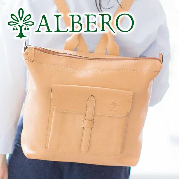 【選べる可愛い実用的プレゼント付】 ALBERO アルベロ バッグNATURALE(ナチュラーレ) リュック 2099(革のお手入れ方法本付)レディース バッグ リュックサック ヌメ革 ヌメ皮 大容量 大人 ポイント10倍 ギフト 可愛い プレゼント