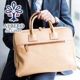 【選べる実用的ノベルティ付】 ALBERO da Libero アルベロ ダ リーベロ バッグTUTTEE(トゥッティー) 2WAYブリーフケース 3001メンズ ビジネスバッグ 斜めがけ 日本製 ギフト プレゼント ブランド