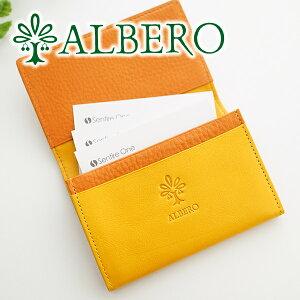 【選べるかわいいノベルティ付】 ALBERO アルベロ LYON(リヨン) カードケース 4360レディース カードケース 名刺入れ 日本製 ギフト かわいい おしゃれ プレゼント ブランド