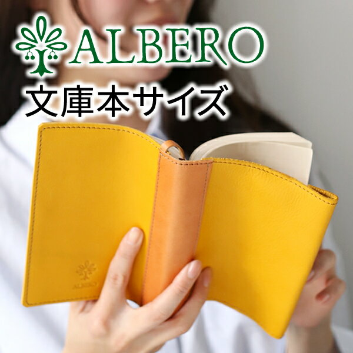 【選べるかわいいノベルティ付】 ALBERO アルベロ LYON(リヨン)ブックカバー 4362 ( 文庫本サイズ )レディース 本革 レザー ブックカバー 日本製 ギフト かわいい おしゃれ プレゼント