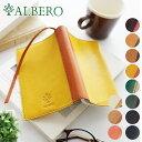 【選べるかわいいノベルティ付】 ALBERO アルベロ LYON(リヨン)ブックカバー 4362 ( 文庫本サイズ )レディース 本…