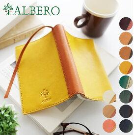 【かわいいWプレゼント付】 ALBERO アルベロ LYON(リヨン)ブックカバー 4362 ( 文庫本サイズ )レディース 本革 レザー ブックカバー 日本製 ギフト かわいい おしゃれ プレゼント ブランド