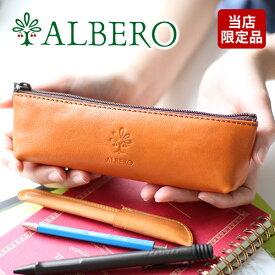 【選べるかわいいノベルティ付】 ALBERO アルベロ LYON(リヨン) ペンケース 4365レディース ペンケース 革 本革 筆入れ 日本製 ギフト かわいい おしゃれ プレゼント ブランド