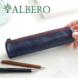 【かわいいWプレゼント付】 ALBERO アルベロ LYON(リヨン)ペンケース 4380レディース ペンケース 革 日本製 ギフト かわいい おしゃれ プレゼント ブランド