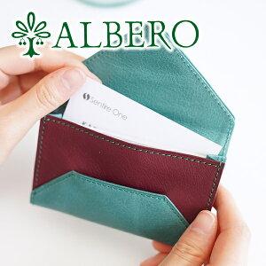 【選べるかわいいノベルティ付】 ALBERO アルベロ LYON(リヨン)名刺・カードケース 4391レディース 名刺入れ カードケース 日本製 ギフト かわいい おしゃれ プレゼント ブランド