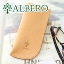 【かわいいWプレゼント付】 ALBERO アルベロNATURE(ナチュレ)メガネケース 5309レディース メガネケース ヌメ革 ヌ…