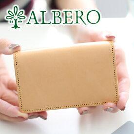 【かわいいWプレゼント付】 ALBERO アルベロ NATURE(ナチュレ) 名刺入れ 5320レディース 名刺入れ カードケース ヌメ革 ヌメ皮 日本製 ギフト かわいい おしゃれ プレゼント ブランド