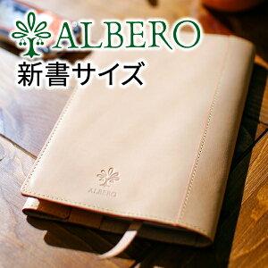 【かわいいWプレゼント付】 ALBERO アルベロ ブックカバーNATURE(ナチュレ)ブックカバー(新書サイズ) 5330レディース ブックカバー 新書サイズ ヌメ革 ヌメ皮 日本製 ギフト かわいい おし