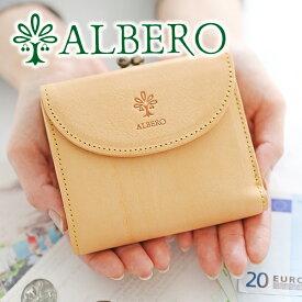 【選べるかわいいノベルティ付】 ALBERO アルベロ 財布NATURE(ナチュレ) がま口二つ折り財布 5363レディース 二つ折り財布 がま口 小銭入れ付き ヌメ革 ヌメ皮 日本製 ギフト かわいい おしゃれ プレゼント ブランド