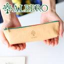【選べるかわいいノベルティ付】 ALBERO アルベロ ペンケースTRENTANNI(トレンタンニ) ペンケース 5402レディース …