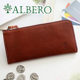 【選べるかわいいノベルティ付】 ALBERO アルベロ 長財布BERRETTA(ベレッタ)小銭入れ付き L字ファスナー(L型) 開閉式 薄型 長財布 5501レディース 財布 長財布 日本製 ギフト かわいい おしゃれ プレゼント ブランド
