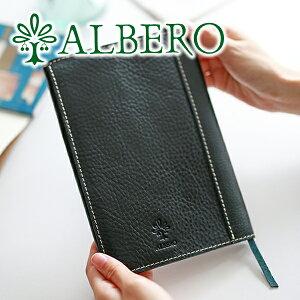 【かわいいWプレゼント付】 ALBERO アルベロ ブックカバーBERRETTA(ベレッタ)ブックカバー(単行本サイズ) 5531レディース ブックカバー 単行本 四六判 小物 日本製 ギフト かわいい おしゃれ