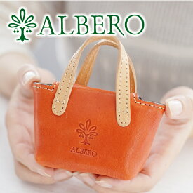 【かわいいWプレゼント付】 ALBERO アルベロ キーケースPIERROT(ピエロ) バッグ型キーホルダー 6401レディース キーケース キーホルダー 革 小物 日本製 ギフト かわいい おしゃれ プレゼント ブランド