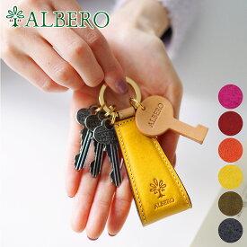 【選べるかわいいノベルティ付】 ALBERO アルベロ キーホルダーPIERROT(ピエロ) キーホルダー 6416レディース キーリング キーホルダー 革 おしゃれ 小物 日本製 ギフト かわいい おしゃれ プレゼント ブランド