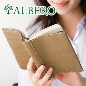 【かわいいWプレゼント付】 ALBERO アルベロPALMA(パルマ)ブックカバー 735(文庫本サイズ)レディース ブックカバー 日本製 ギフト かわいい おしゃれ プレゼント ブランド