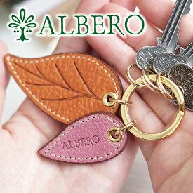 【選べるかわいいノベルティ付】 ALBERO アルベロ キーホルダーSPIRITO(スピリト) キーリング 8103レディース キーリング キーホルダー キーケース 小物 日本製 ギフト かわいい おしゃれ プレゼント ブランド