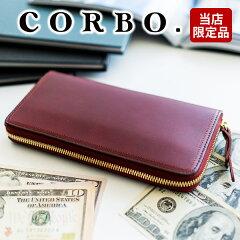 CORBO.(コルボ)_SLATE_小銭入れ付き長財布_8LC-0409