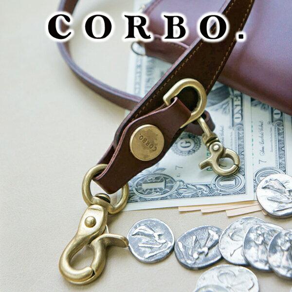 【実用的Wプレゼント付】 CORBO. コルボ-SLATE- スレート シリーズウォレットコード 8LC-9958本革 メンズ ウォレットチェーン 日本製 ギフト プレゼント