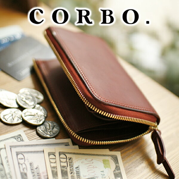 【選べる実用的ノベルティ付】 CORBO. コルボ-SLATE- スレート シリーズ小銭入れ付き L字ファスナー式(L型) 二つ折り財布 8LC-9954メンズ財布 ネイビー メンズ 財布 日本製 ギフト プレゼント