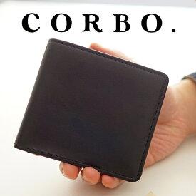 【実用的Wプレゼント付】 CORBO. コルボ 財布-Bottom Horse- ボトム ホース シリーズ二つ折り財布(横型) 8LE-9401メンズ レディース 財布 二つ折り 小銭入れなし 札入れ 純札 日本製 ギフト プレゼント ブランド