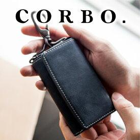 【実用的Wプレゼント付】 CORBO. コルボ キーケース-Curious- キュリオス シリーズキーケース 8LO-1101メンズ キーケース 革 日本製 ギフト プレゼント ブランド