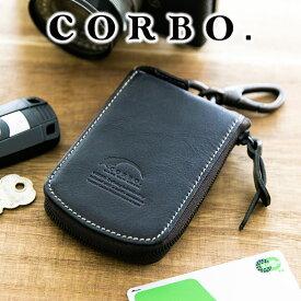 【実用的Wプレゼント付】 CORBO. コルボ キーケース-Curious- キュリオス シリーズスマートキー カーキーケース(Car Key Case Smartkey) 8LO-1102メンズ スマートキーケース 日本製 ギフト プレゼント ブランド