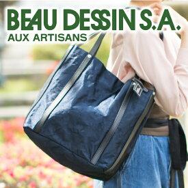 【選べるかわいいノベルティ付】 BEAU DESSIN S.A. ボーデッサン バッグアルミ・ボンディング トートバッグ(小) AB1850レディース バッグ トートバッグ カジュアルトート 日本製 ギフト かわいい おしゃれ プレゼント ブランド
