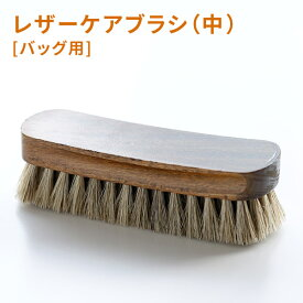 ★ バッグ 財布 レザーケア用品COLUMBUS (コロンブス) 馬毛ブラシ (中) 汚れ落とし ブラシ
